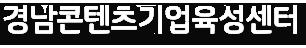 경남콘텐츠기업육성센터