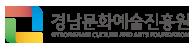 경남문화예술진흥원